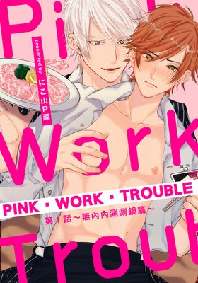 PINK‧WORK‧TROUBLE