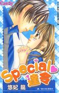 Special♥達令