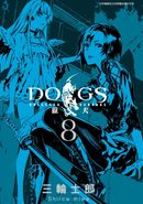 DOGS 獵犬 BULLETS & CARNAGE
