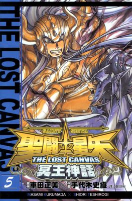 聖鬥士星矢THE LOST CANVAS冥王神話 (5)
