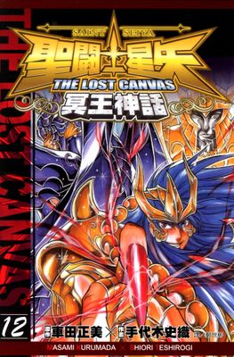 聖鬥士星矢THE LOST CANVAS冥王神話 (12)