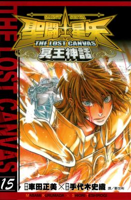 聖鬥士星矢THE LOST CANVAS冥王神話 (15)