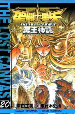 聖鬥士星矢THE LOST CANVAS冥王神話 (20)