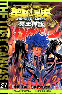 聖鬥士星矢THE LOST CANVAS冥王神話 (21)