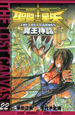 聖鬥士星矢THE LOST CANVAS冥王神話 (22)