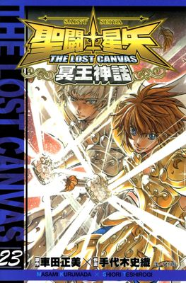 聖鬥士星矢THE LOST CANVAS冥王神話 (23)
