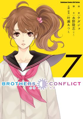 BROTHERS CONFLICT (7)