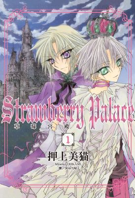 Strawberry Palace~草莓宮殿~