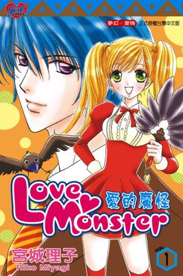 Love Monster 愛的魔怪