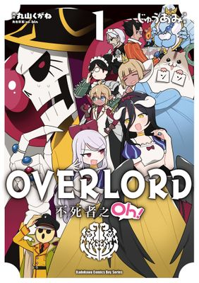 OVERLORD 不死者之Oh!
