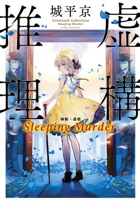 虛構推理 Sleeping Murder
