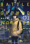 BATTLE GROUND WORKERS戰地甲兵