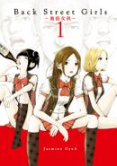 Back Street Girls~後街女孩~